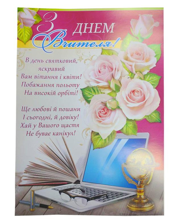 """Школьный плакат """"С днем Учителя!"""" на укр.яз."""