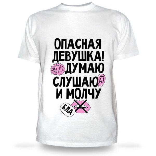 Футболка с надписью  для девушек ОПАСНАЯ ДЕВУШКА!