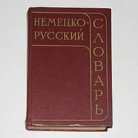 Немецко-русский словарь под ред. Рахманова И.В. букинистическая книга 1965 года