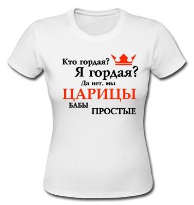 Футболка с надписью  для девушек ЦАРИЦЫ БАБЫ ПРОСТЫЕ