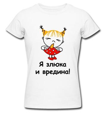 Футболка с надписью  для девушек Я ЗЛЮКА И ВРЕДИНА
