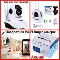 Беспроводная IP смарт камера с датчиком движения, ночным видением и панорамным обзором Wi Fi V380