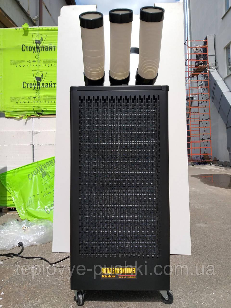 Аренда мобильного кондиционера KINLUX 6,5 кВт