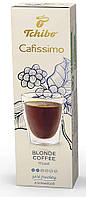 Кофе в капсулах Tchibo Caffitaly Cafissimo Blonde Coffee 10 шт.(6), Германия