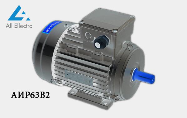 Электродвигатель АИР63В2 0,55 кВт 3000 об/мин, 380/660В