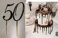 """Топер из ламинированного картона """"50"""", 10см"""