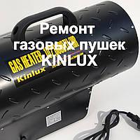 Ремонт газовых пушек KINLUX