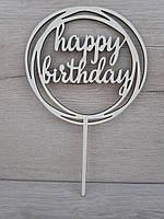 "Топпер белый на цельной ножке ""Happy Birthday"""