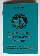 Международный ветеринарный паспорт для собак и кошек
