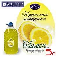 Жидкое мыло с глицерином SMZ «Лимон» 5 литров, жёлто-перламутрового цвета с ароматом лимона