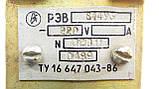 Реле РЭВ-814 110В, фото 3