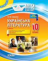 Мій конспект Українська література 10 клас, фото 1