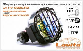 Фара універсальна додаткового світла D166, H3, 12V, 55W, 1 шт. LAVITA LA HY-022C/RB, фото 2