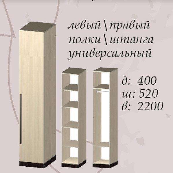 Шкаф Арья 400 Мастер Форм