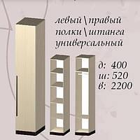 Шкаф Арья 400 Мастер Форм, фото 1