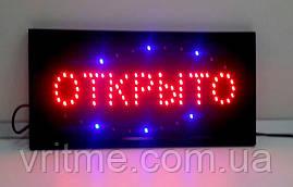 Светодиодная LED вывеска «Открыто» (50 х 25 см)