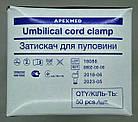 Зажим для пуповины новорожденного стерильный одноразовый/ Apexmed, фото 4