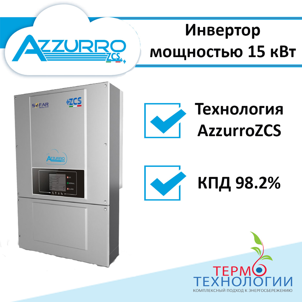 Солнечный инвертор сетевой AZZURRO 15 кВт, 3Ф