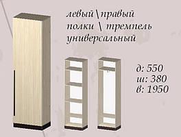 Шкаф Арья 550 Мастер Форм