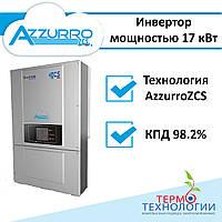 Солнечный инвертор сетевой AZZURRO 17 кВт, 3Ф