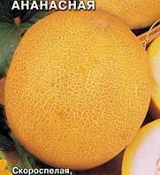 Семена дыни Ананасная (на вес от производителя )