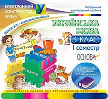 Українська мова. 3 клас 1 семестр (за підручником Н. В. Гавриш, Т. С. Маркотенко)