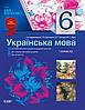 Мій конспект Українська мова  6 клас (до підручника С. Я. Єрмоленко, В. Т. Сичової, М. Г. Жук)