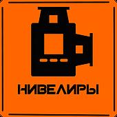Лазерные уровни (нивелиры)