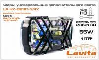 Фара универсальная дополнительного света 236Х130 H3, 12V, 55W, 1 шт. LAVITA LA LA HY-023C-3/RY