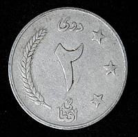 Монета Афганистана 2 афгани 1961 г.