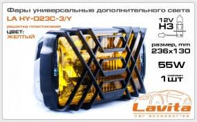 Фара универсальная дополнительного света 236Х130 H3, 12V, 55W, 1 шт. LAVITA LA HY-023C-3/Y, фото 2