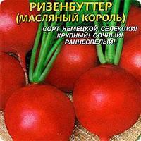 Семена редиса Ризенбуттер