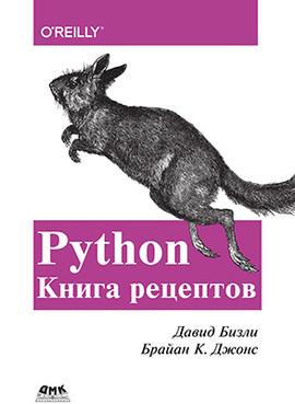 Давид Бизли. Брайан К. Джонс. Python. Книга рецептов.