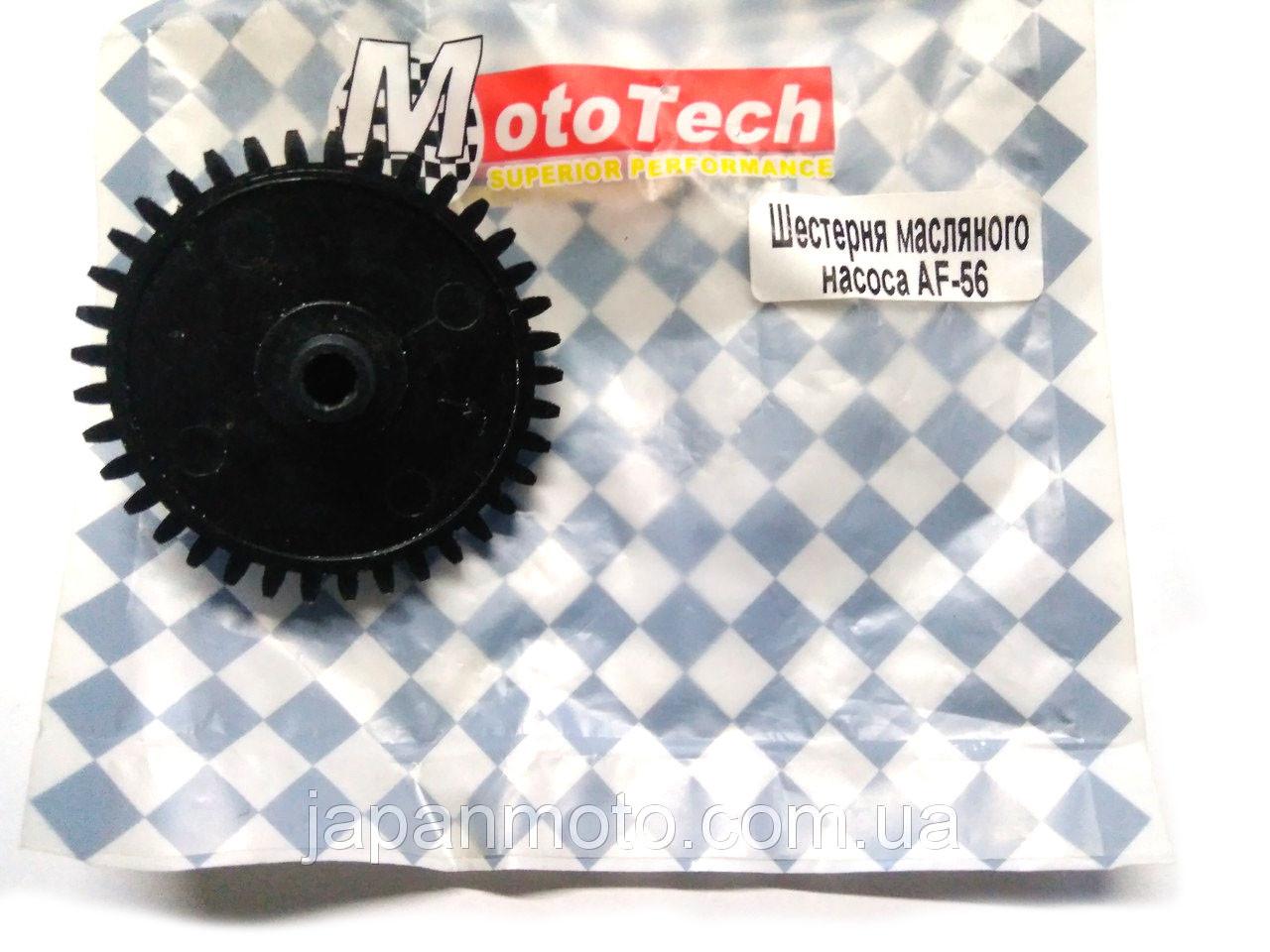 Привод масляного насоса Honda DIO AF-56 Mototech