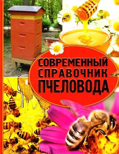 """Белик Э. В. """"Современный справочник пчеловода"""""""
