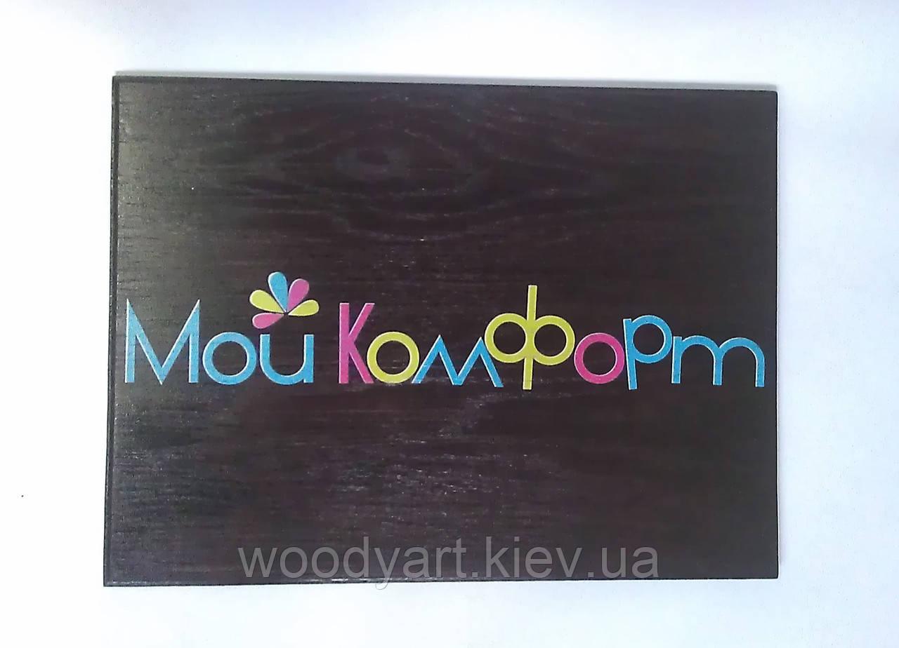 Табличка из дерева 40 * 30 см (печать)