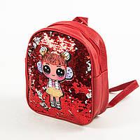 Детский рюкзачок ЛОЛ с пайетками - №19-41-1