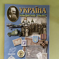 Україна історичний атлас 10 клас МАПА