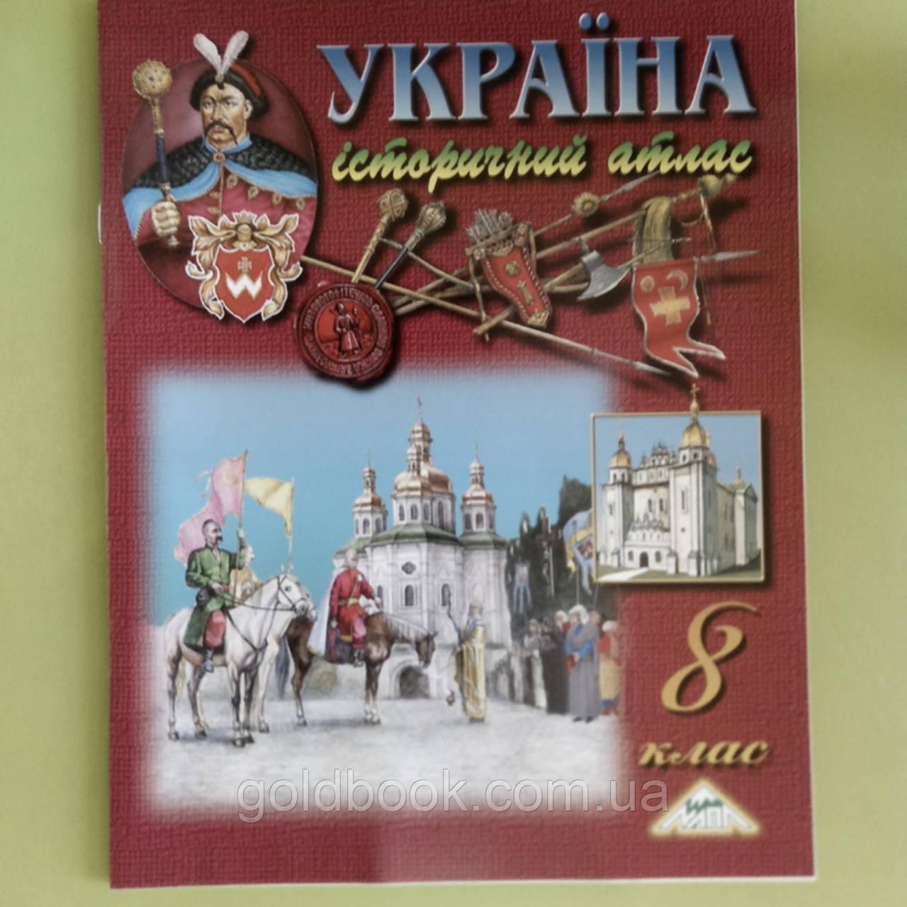 Україна історичний атлас 8 клас МАПА