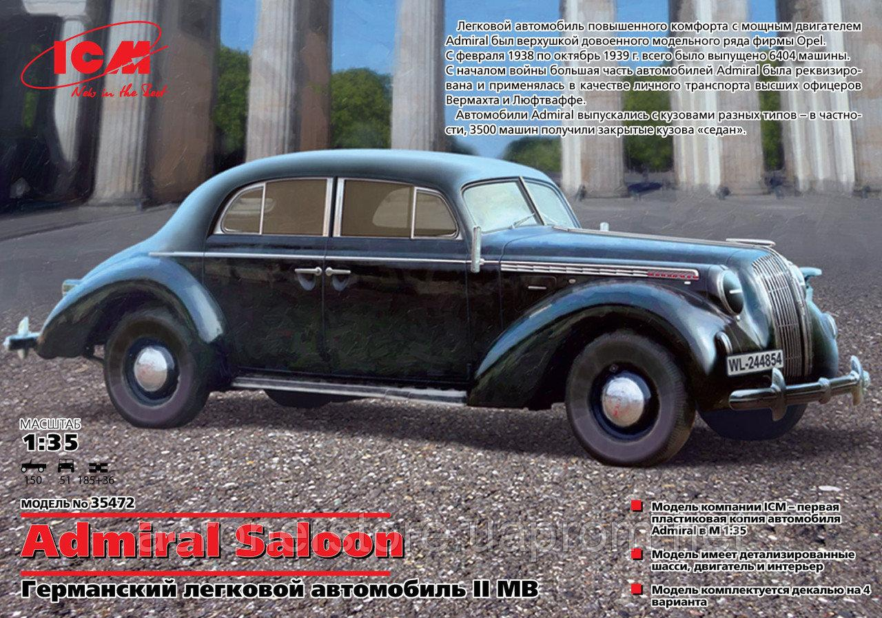 Сборная модель немецкого автомобиля. ADMIRAL SALOON, WWII GERMAN STAFF CAR. 1/35 ICM 35472