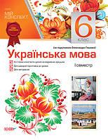 Мій конспект Українська мова  6 клас за підручником О. Глазової