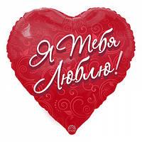 Шар Воздушный Фольгированный Шарик Надувной Сердце Красное Я тебя Люблю 45 см 18д Шары Фольга Сердечко Серце