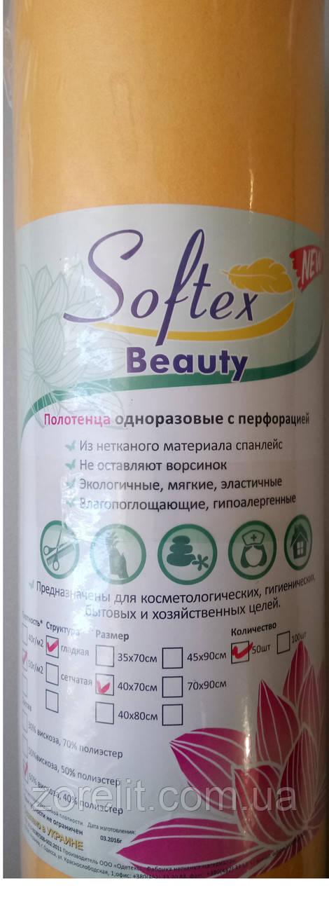 Полотенца 40х70 Softex 50шт спанлейс, сетка