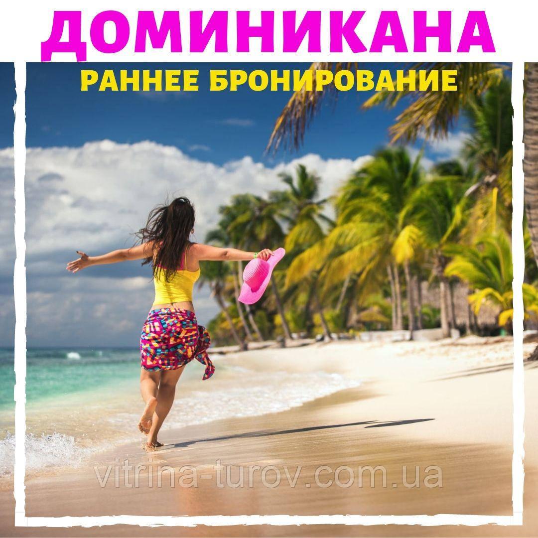 ДОМИНИКАНА - РАННЕЕ БРОНИРОВАНИЕ СТАРТОВАЛО!