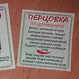Перцовка -  комплект сувенирных наклеек на бутылку, фото 3