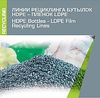 Линии переработки LDPE/HDPE