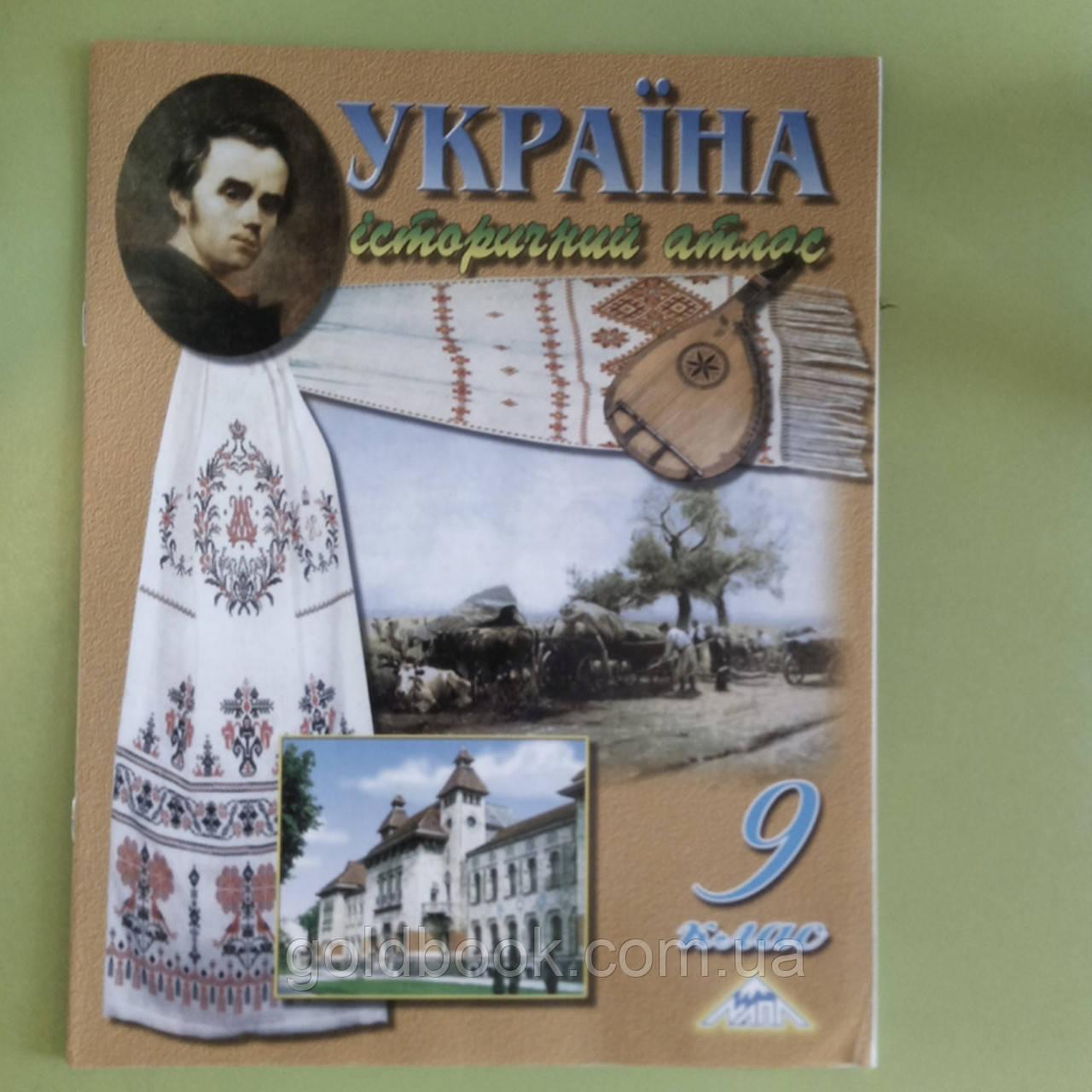 Україна історичний атлас 9 клас МАПА