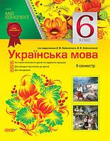 Мій конспект Українська мова 6 клас ІІ семестр