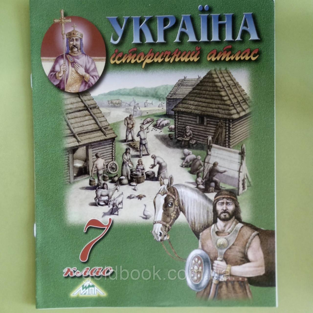 Україна історичний атлас 7 клас МАПА