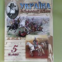 Україна історичний атлас 5 клас